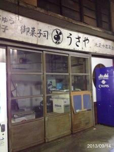 130917 下北沢.jpg