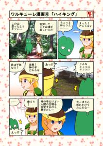 150416 ワルキューレ漫画4a(日本語).png