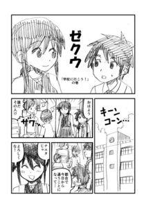 150430 ゼクウ「学校に行こう!」テスト.jpg