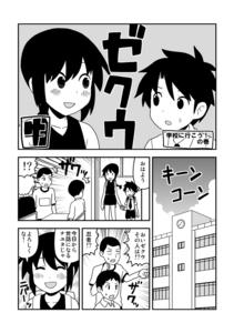 150630 ゼクウ「学校に行こう」コミスタ版_R.png
