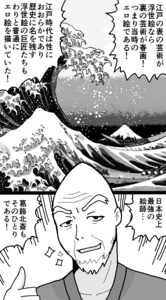 20160130_hokusai02.png