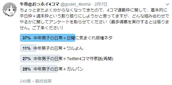 20180208_アンケート_連載体制案.png