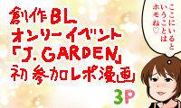 レポ漫画『創作BLオンリーイベント『J.GARDEN』初参加レポ』
